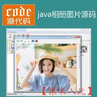 Java swing实现的电子相册管理系统源码附带视频指导教程