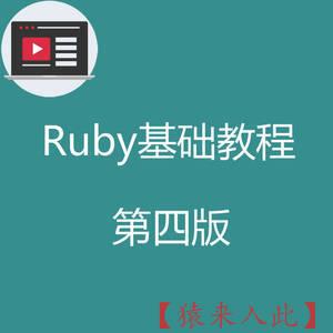 Ruby基础教程PDF第四版之Ruby入门级教程全程实录免费下载学习