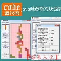 Java swing实现的俄罗斯方块小游戏源码附带视频导入运行教程