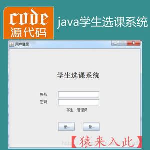 Java swing mysql实现的学生选课系统项目源码附带视频运行教程