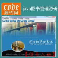 Java swing mysql实现图书管理系统源码附带高清视频指导运行教程