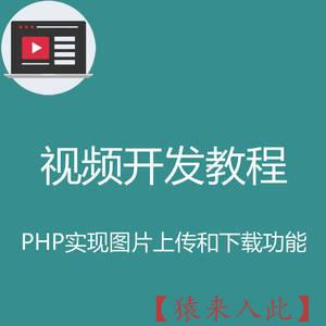 PHP实现简单的图片上传下载功能实战开发教程