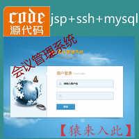 jsp+ssh2+mysql实现简单的会议室会议管理系统源码附带视频指导运行教程