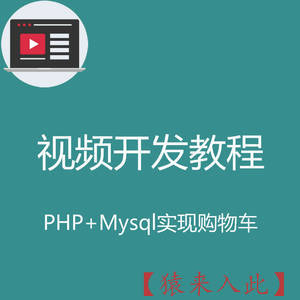 PHP+MySQL实现简单的SESSION购物车实战开发教程