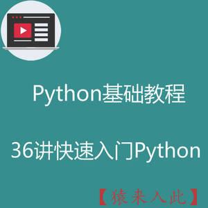 Python基础入门教程之36讲快速入门Python