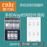 jquery实现的手机wap版时间控件插件源码之安卓Android ios样式时间控件源码