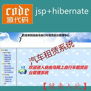 jsp+hibernate+mysql实现的Java web自行车租赁管理系统源码附带视频指导运行教程
