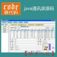 Java swing sqlserver实现的桌面通讯录小软件设计实现与项目源码