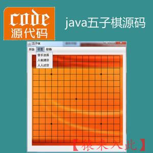java swing实现五子棋小游戏项目源码附带视频指导运行教程