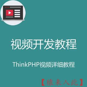 ThinkPHP3.1.2详细入门教程之手把手教你快速掌握ThinkPHP框架