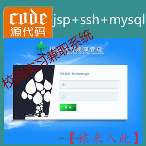 jsp+ssh+mysql实现简单的校园实习兼职管理系统项目源码附带视频运行教程