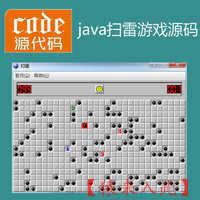 Java swing实现小游戏扫雷之扫雷游戏源码附带视频指导运行教程