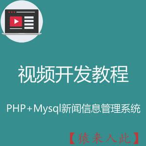 PHP+MySQL实现简单的新闻信息管理系统视频实战开发教程