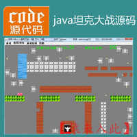 java swing实现坦克大战小游戏源码附带视频指导运行教程