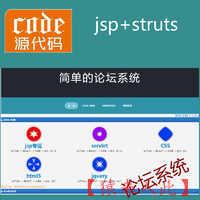 jsp struts mysql 实现的简单的论坛系统项目源码附带视频运行教程