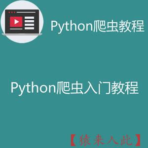Python基础爬虫教程之四周教你快速掌握python爬虫技术