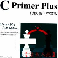 C Primer Plus-第六版