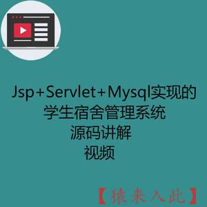 Jsp+Servlet+Mysql实现的学生宿舍管理系统-源码讲解视频(注意只有视频)