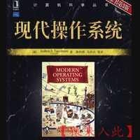 现代操作系统(第三版)中文版