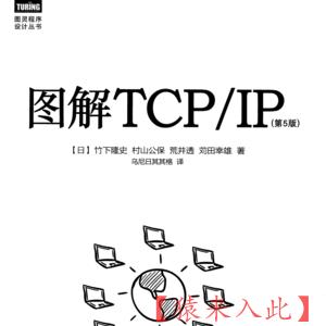 图解TCP IP-第五版