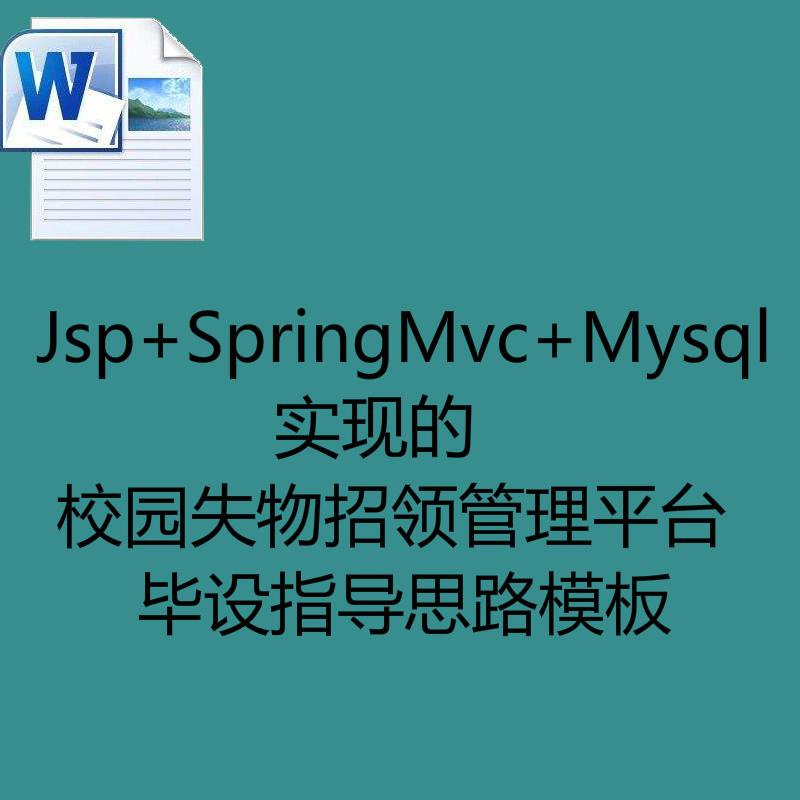 Jsp+SpringMvc+Mysql实现的校园失物招领管理平台毕设指导思路模板