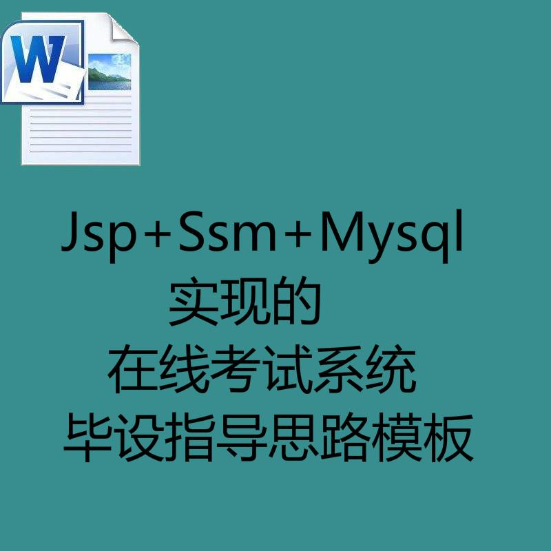 JSP+SSM+MySql实现的在线考试系统毕设指导思路模板