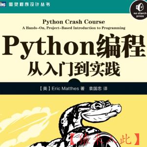 Python编程:从入门到实践-高清pdf版