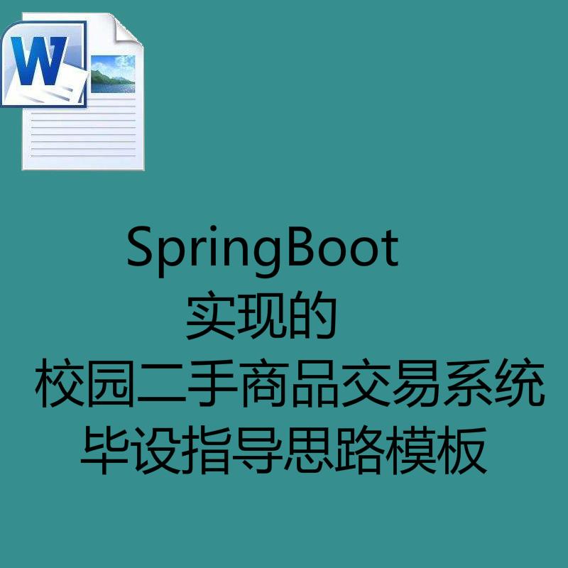 SpringBoot实现的校园二手商品交易系统毕设指导思路模板