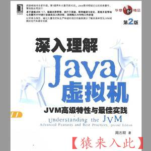 深入理解Java虚拟机:JVM高级特性与最佳实践(第二版)