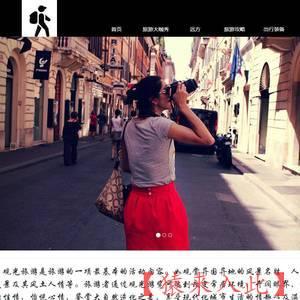 html5旅游网站模板