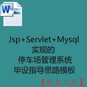 Jsp+Servlet+Mysql实现的停车场管理系统毕设指导思路模板