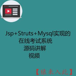 Jsp Struts Mysql实现的在线考试系统-源码讲解视频(注意只有视频)