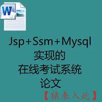 jsp+ssm+mysql实现的在线考试系统论文及开题报告等相关文档