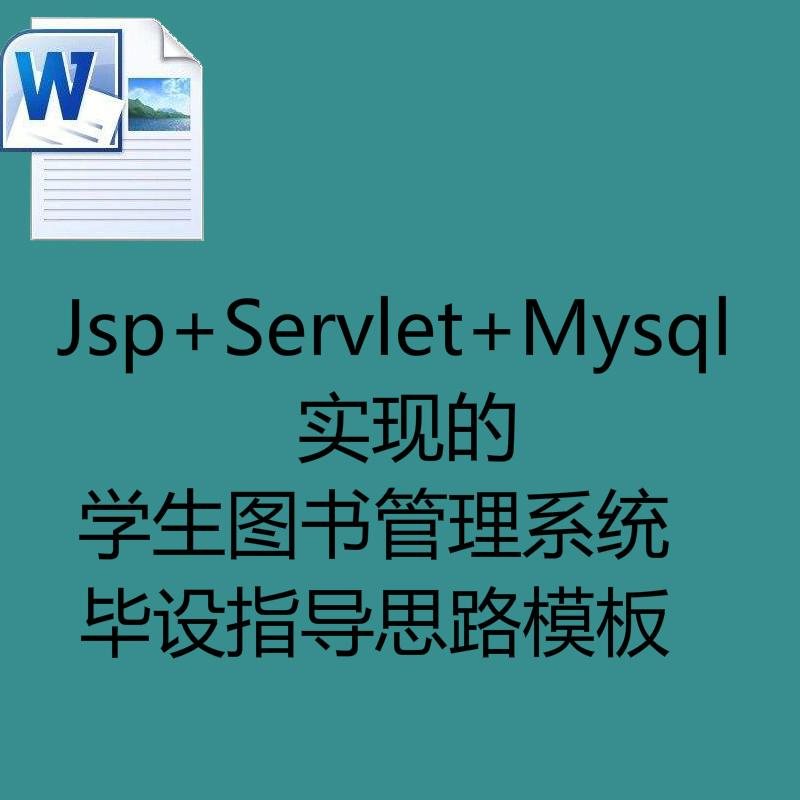 Jsp+Servlet+Mysql实现的学生图书管理系统毕设指导思路模板