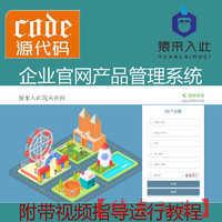 【猿来入此】优秀学员作品:Springboot+Mysql实现企业官网产品展示管理系统源码附带运行视频
