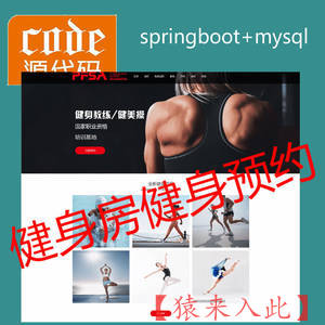 【猿来入此】优秀学员作品:Springboot+Mysql健身房在线预约管理系统源码附带运行视频教程