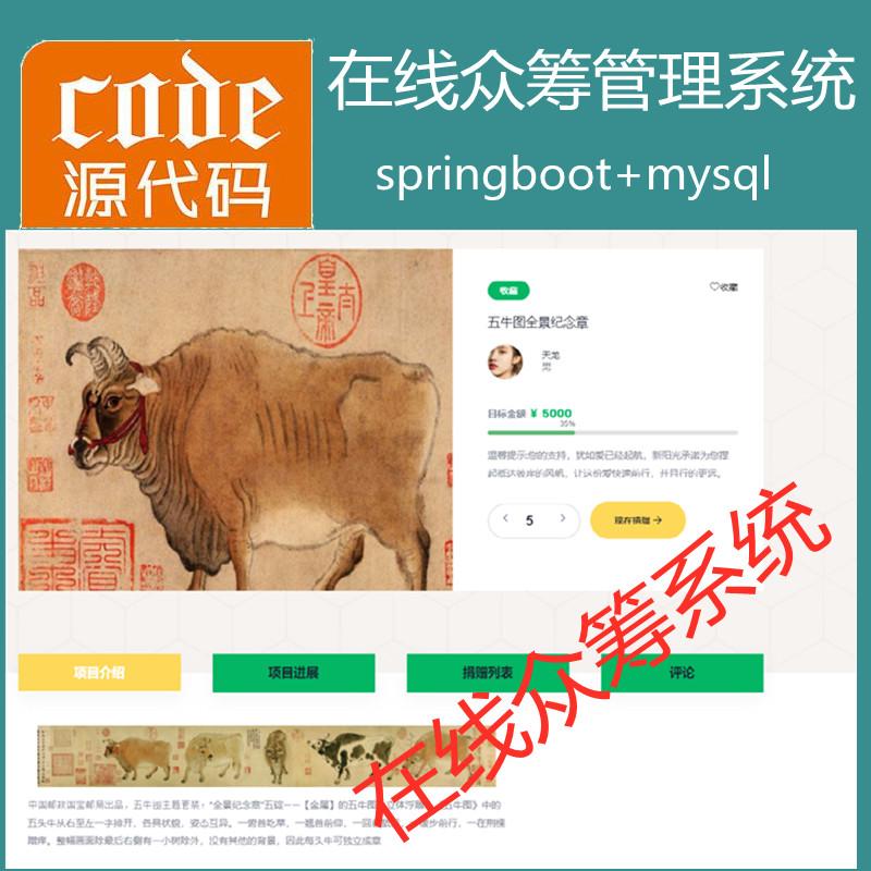 【猿来入此】优秀学员作品:Springboot+Mysql在线众筹系统源码附带运行视频教程