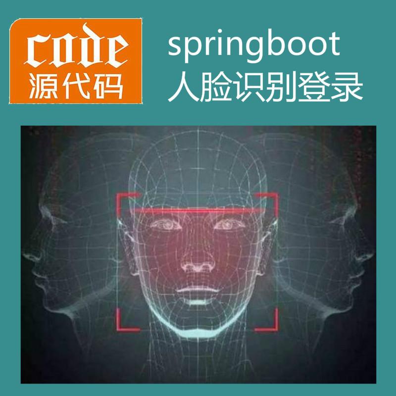 【猿来入此】优秀学员作品:Springboot+Mysql实现人脸识别登录系统源码附带运行视频
