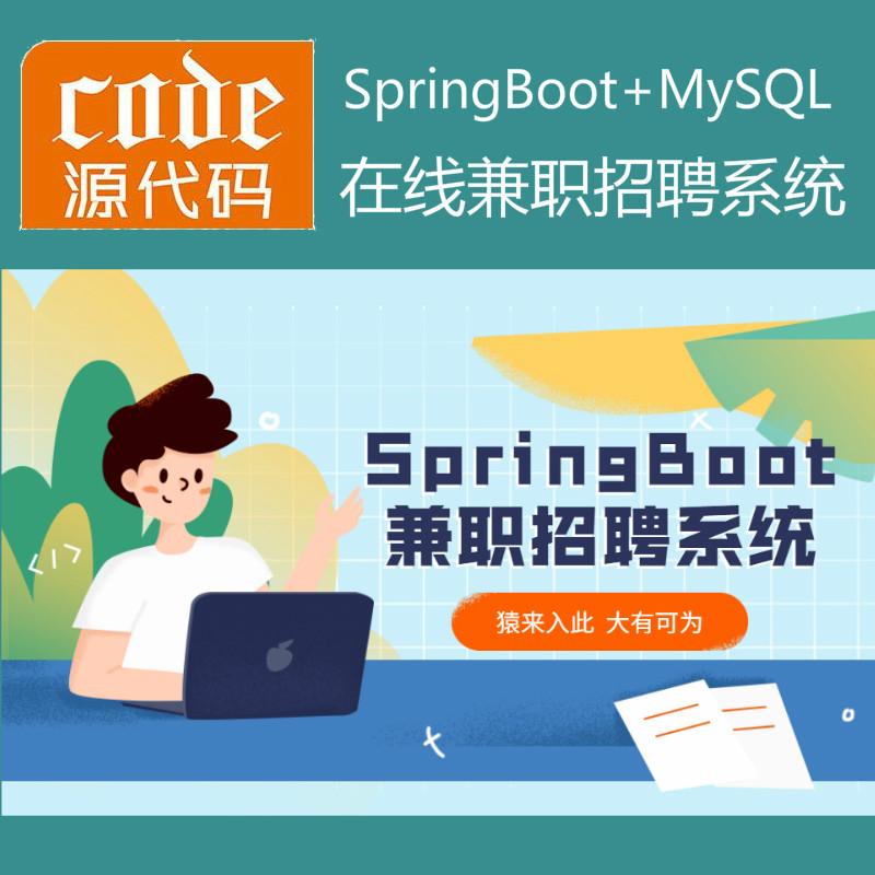 SpringBoot+Mysql实现的在线兼职实习招聘管理系统源码+运行视频教程