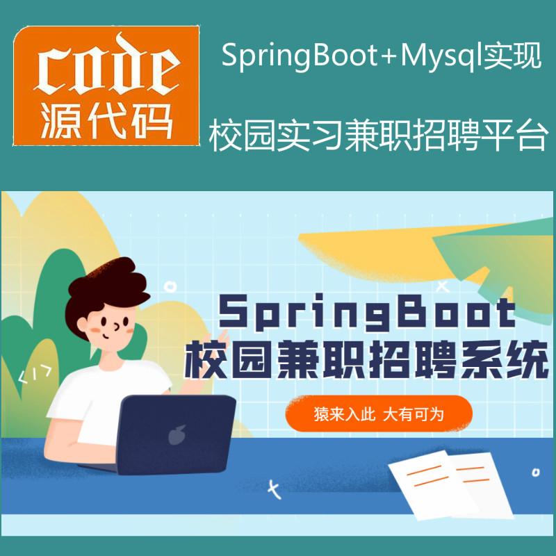 SpringBoot+Mysql实现的校园在线兼职实习招聘管理系统源码+运行视频教程