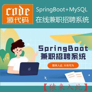 SpringBoot+Mysql实现的乡村在线兼职招聘系统源码+运行视频教程