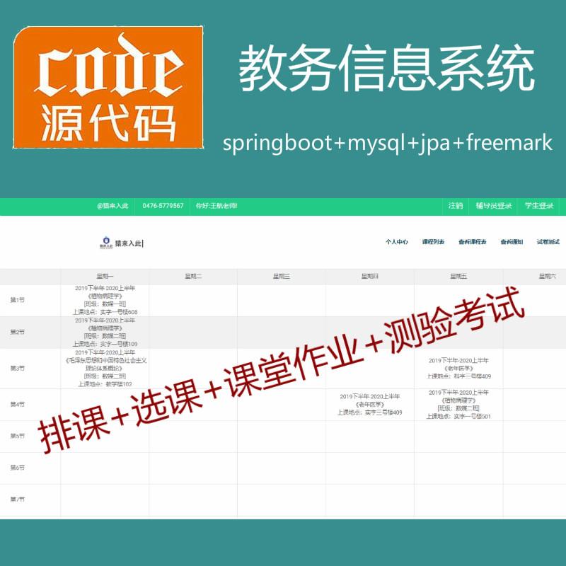 【猿来入此】优秀学员作品:Springboot+Mysql实现在线选课排课测验考试教务系统源码附带运行视频教程