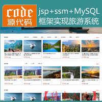 jsp+ssm+mysql实现的旅游景点门票管理系统源码附带视频指导运行教程