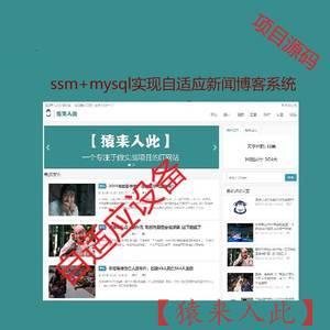 修订版-jsp+ssm+mysql框架实现的手机电脑自适应新闻博客系统源码