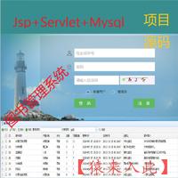 修订版-Jsp+Servlet+Mysql实现的图书管理系统完整源码附带视频运行教程