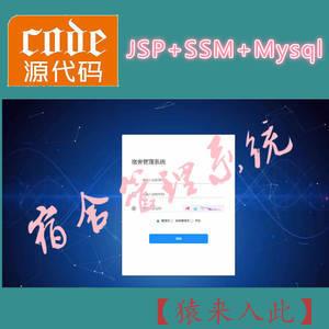 Jsp+Ssm+Mysql实现的学生宿舍管理系统源码附带视频指导运行教程