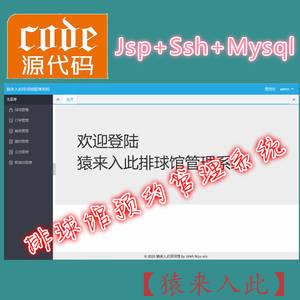 Jsp+Ssh+Mysql实现的排球馆预约管理系统项目源码附带视频指导运行教程