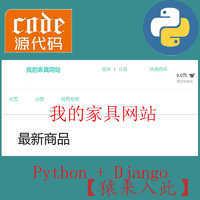 【适合入门小白】python+Django实现的家具商城网站-手把手的教程文档