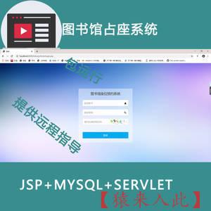 jsp+servlet+mysql 图书馆占座系统 V2.0