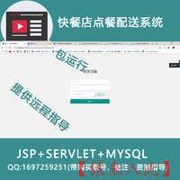 XD200229099(jsp+servlet+mysql 快餐店智能点餐配送系统)